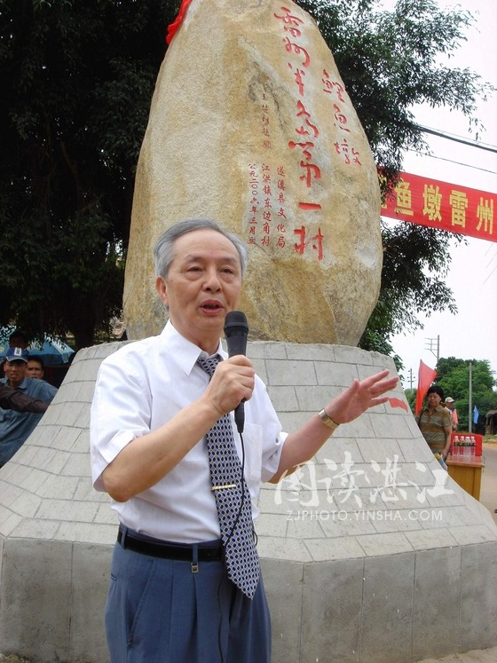 遂溪:鲤鱼墩雷州半岛第一村石碑揭牌