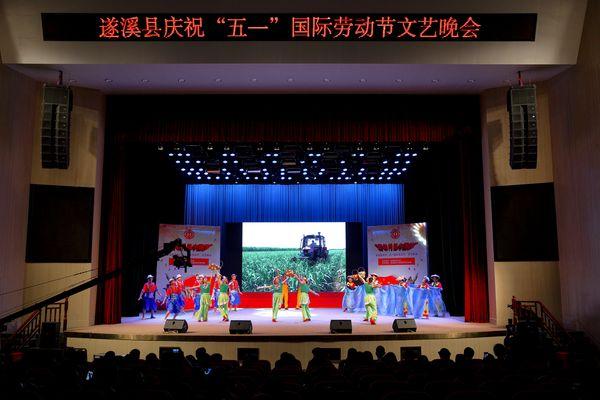 """《劳动托起中国梦》——遂溪县举行庆祝""""五一""""国际劳动节文艺晚会"""