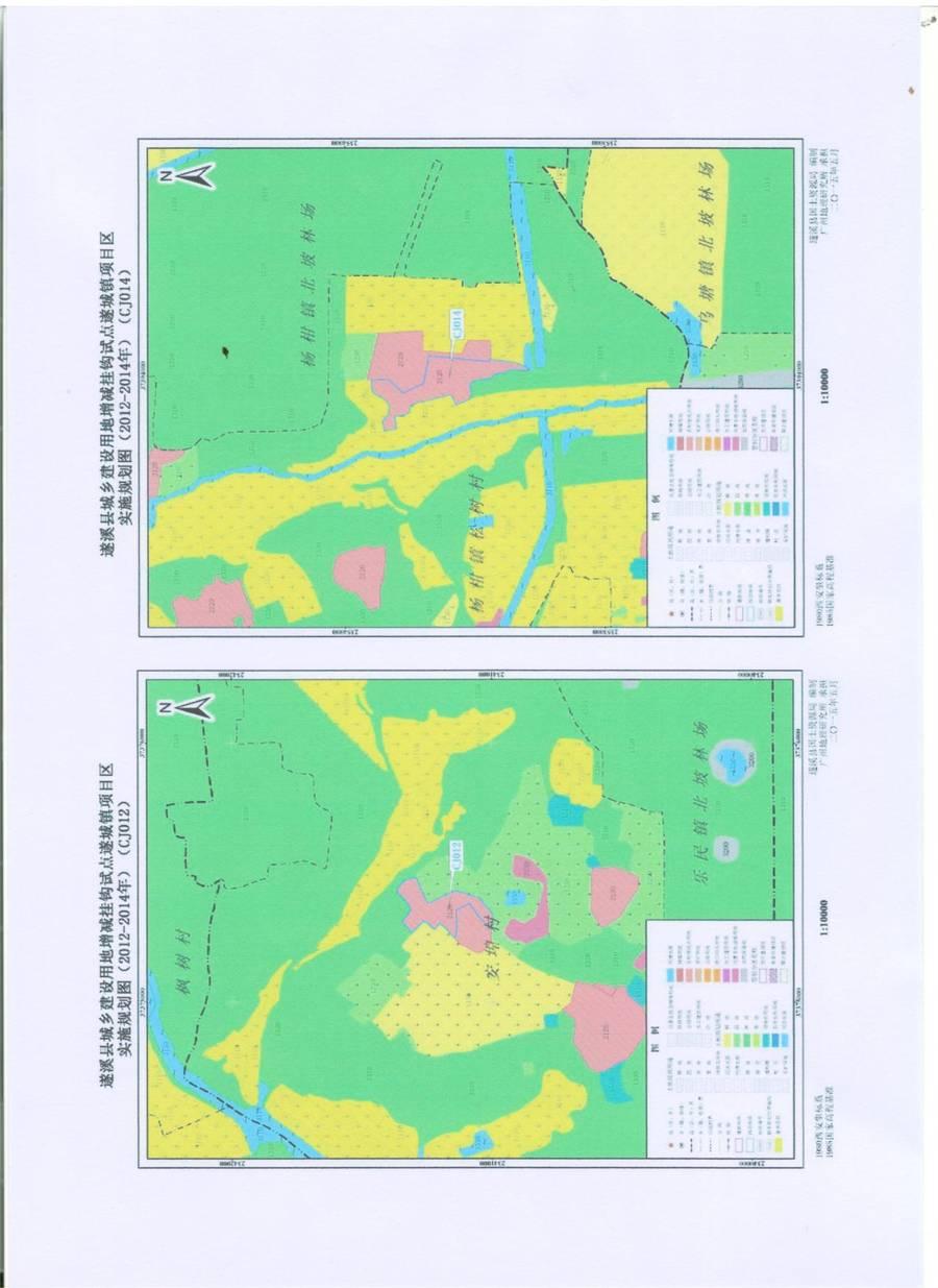 遂溪县城乡建设用地增减挂钩试点遂城镇项目区修改方案(二)公示